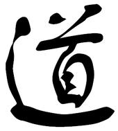Dao-caoshu道 dào_la Voie_calligraphie 草書 cǎoshū « herbes folles »